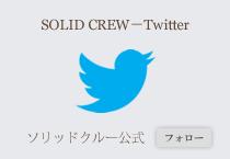石垣島少人数制ファンダイビング専門店|SOLID CREW