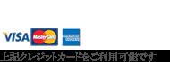 石垣島ダイビングショップ|クレジットカード